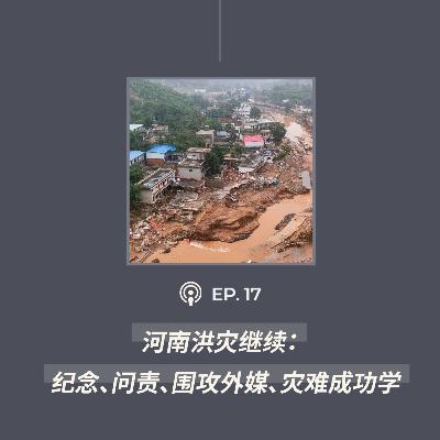 【第17期】河南洪灾:该闭嘴的让不该闭嘴的闭嘴