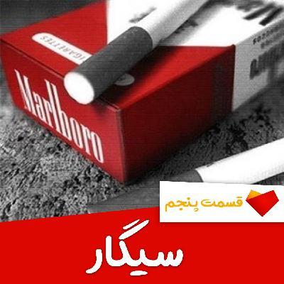 قسمت پنجم | سیگار