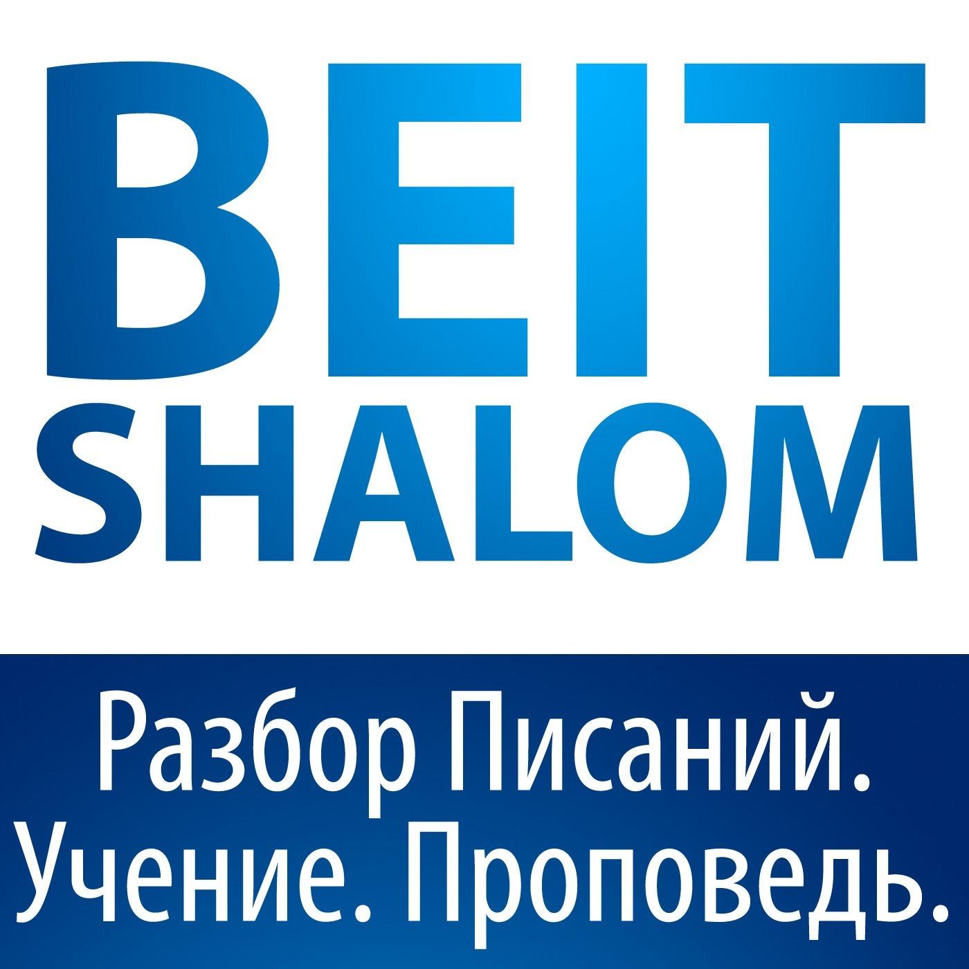 Beit Shalom | Бейт Шалом