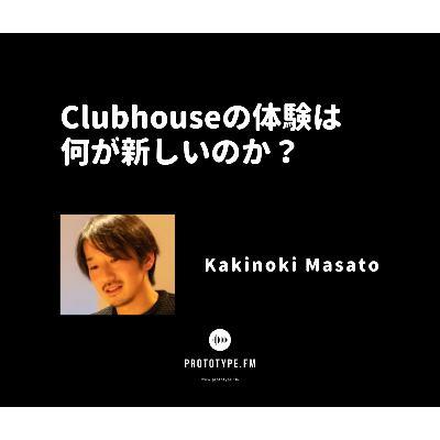 82: Clubhouseの体験は何が新しいのか?(Kakinoki Masato)