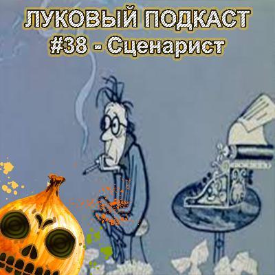 Луковый Подкаст #38 - Сценарист