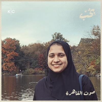 صوت القاهرة