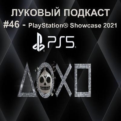 Луковый Подкаст #46 - PlayStation Showcase 2021