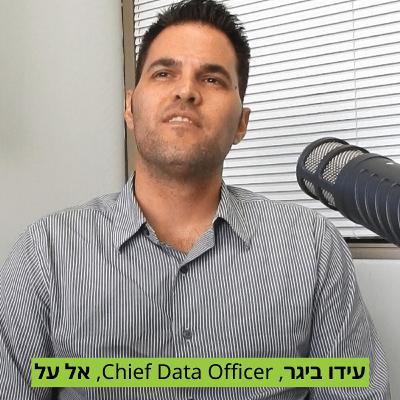 עידו ביגר, ראש אגף דאטה ואנליטיקה, אל-על