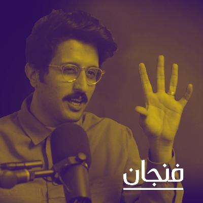 217: تلفاز 11 والصوت الحقيقي للسينما في السعودية مع علي الكلثمي