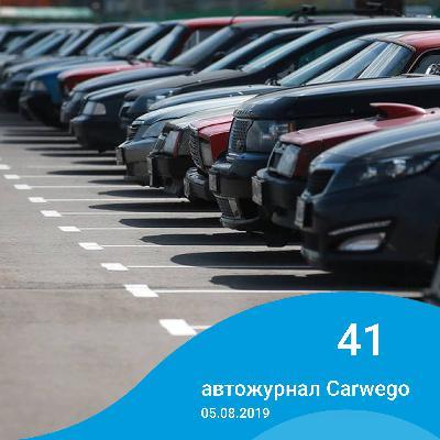 Новый штрафы, рейтинг авто после ДТП и другие автоновости недели