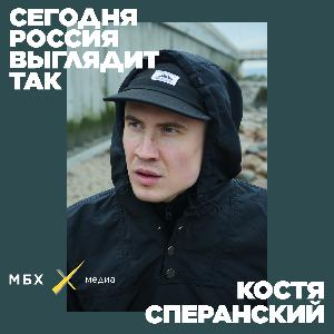 Костя Сперанский. Как отказаться в России от мяса и не умереть