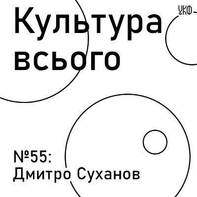 55. Дмитро Суханов. Культура реклами
