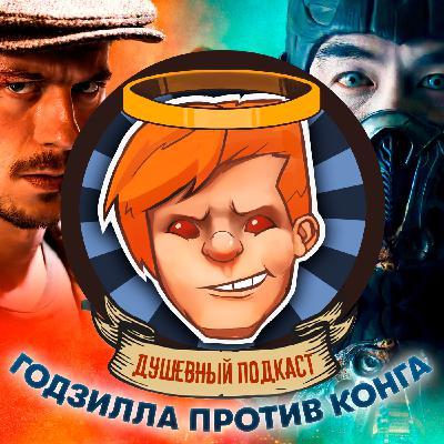 Майор Гром проиграл в смертельной битве с Годзиллой / Душевный подкаст №51