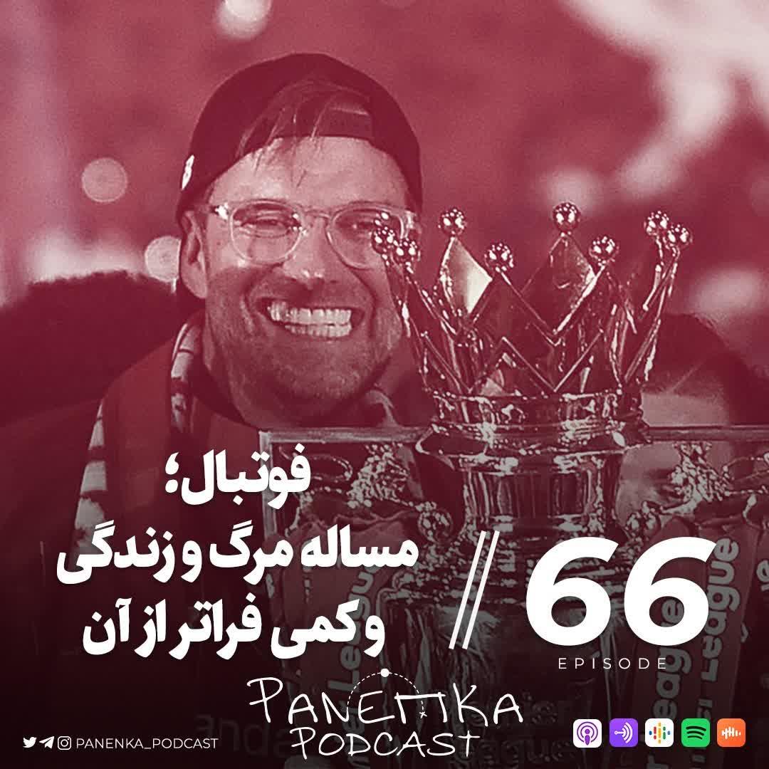 Panenka Ep. 66 | فوتبال؛ مسئلهی مرگ و زندگی و کمی فراتر از آن