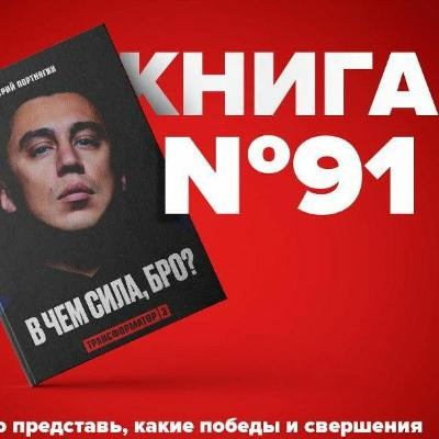 Книга #91 - Трансформатор 3. В чем сила, бро? Дмитрий Портнягин