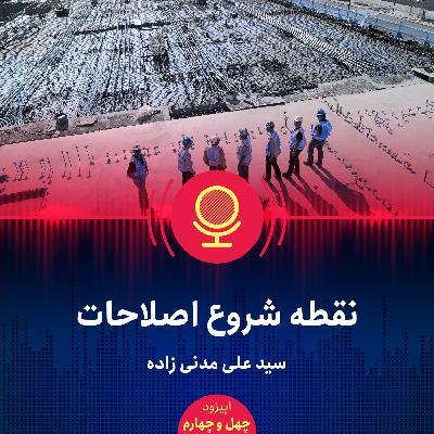 نقطه شروع اصلاحات اقتصادی در ایران چیست؟