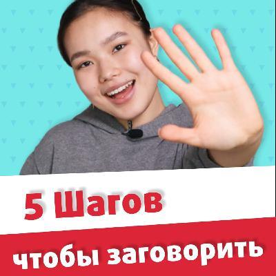 5 шагов, которые заставят вас заговорить на английском [Улучшаем разговорный английский]   EnglishDom