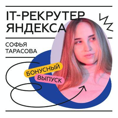 Софья Тарасова – IT-рекрутер Яндекса. Как обсуждать деньги на собеседованиях и повысить себе зп?