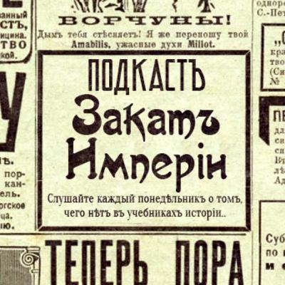 Страх и отвращение в Российской империи