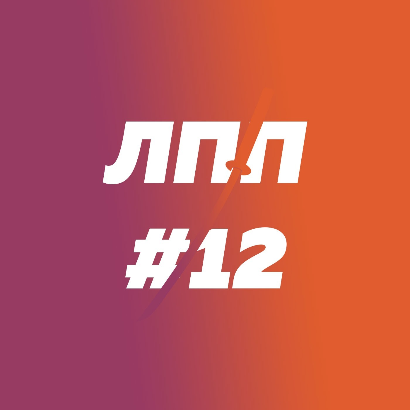 Выпуск 12 — Выгорание, этичность совета завести ребенка и внук по отчеству Бобович