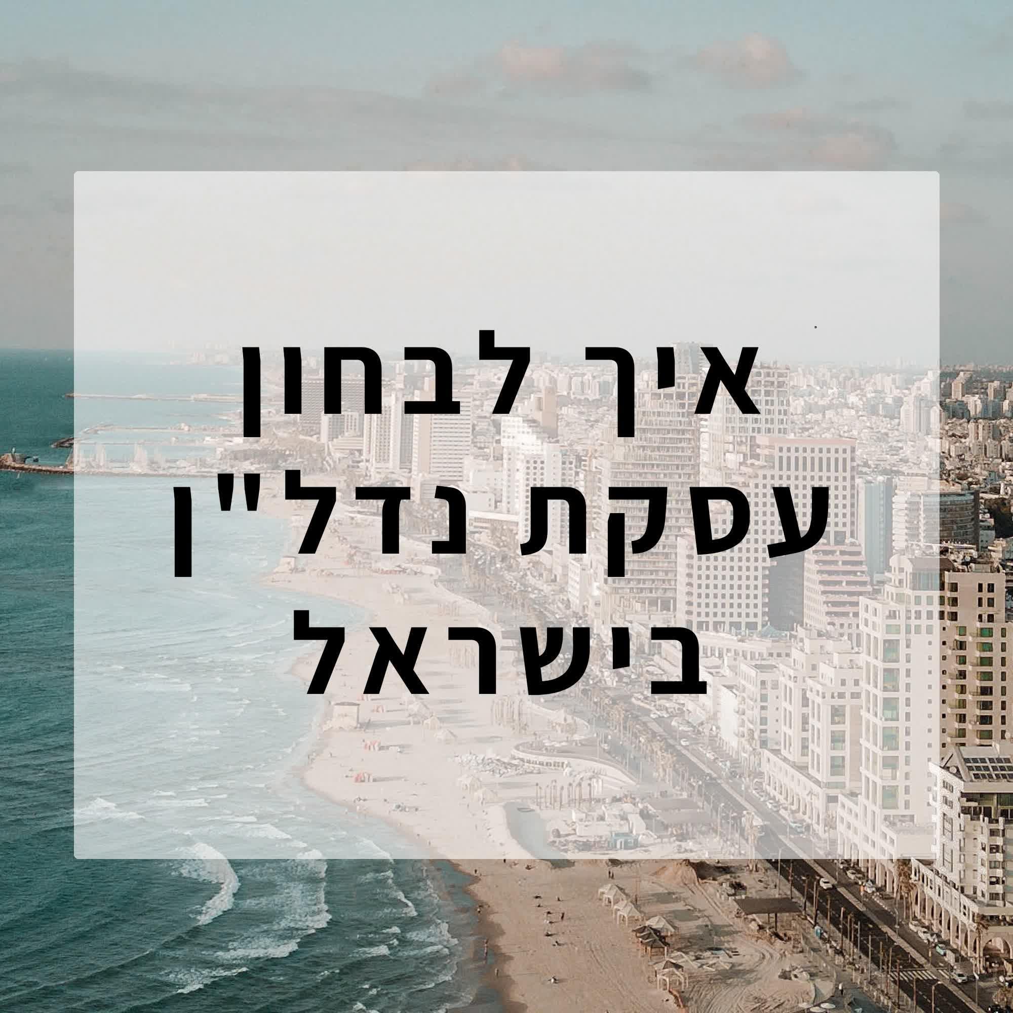 """איך לבחון עסקת נדל""""ן בישראל?"""
