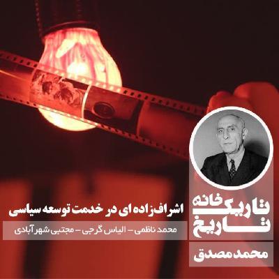 محمد مصدق ؛ اشرافزادهای در خدمت توسعه سیاسی