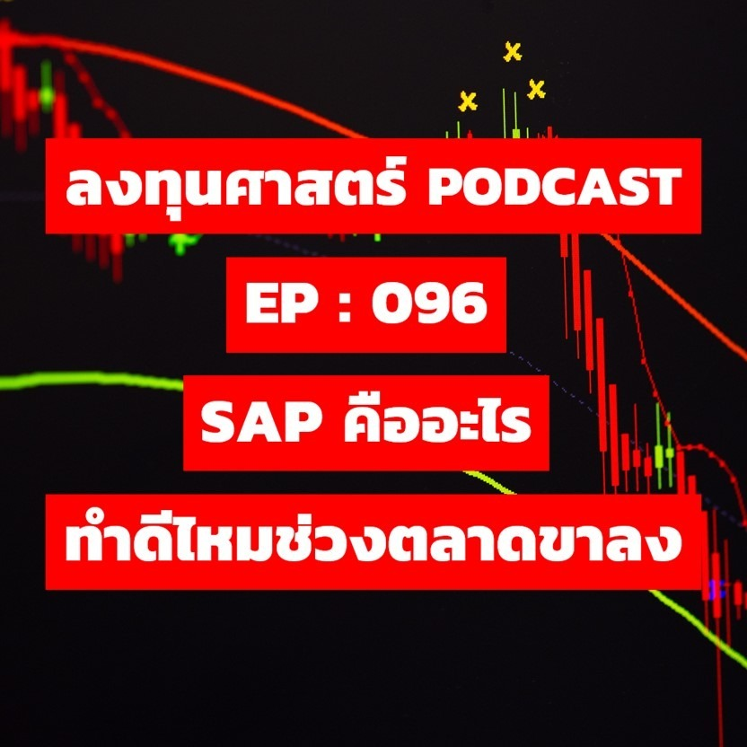 ลงทุนศาสตร์EP 096 : SAP คืออะไร ทำดีไหมช่วงตลาดขาลง