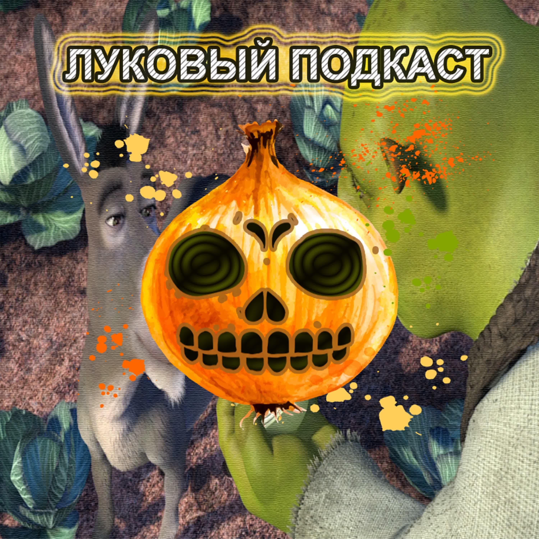 Луковый Подкаст