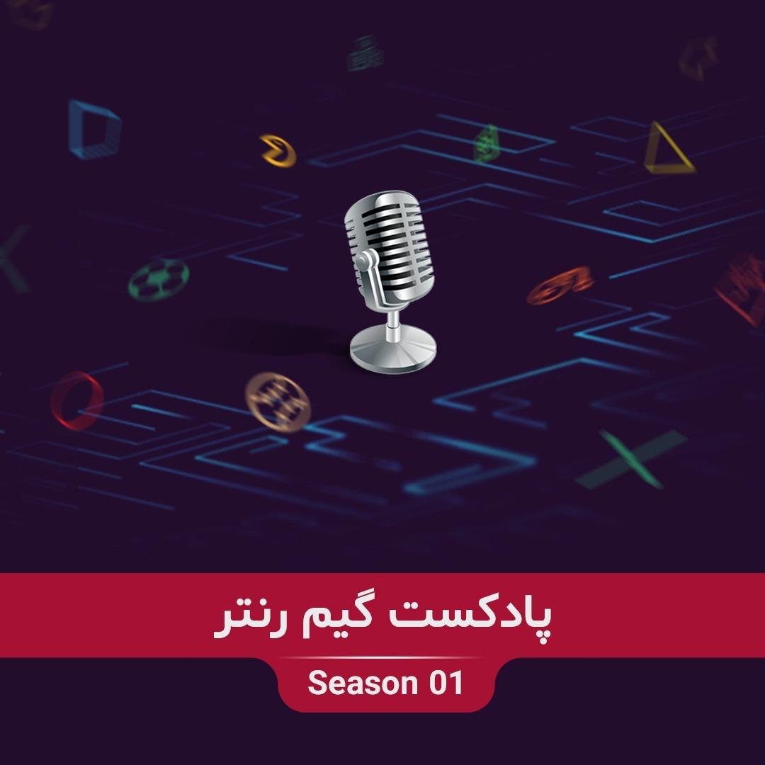 Gamerenter Podcast Season 01:Gamerenter