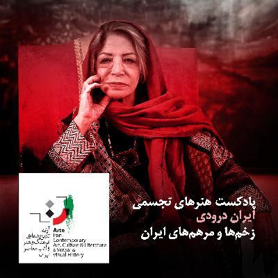 پادکست آرته باکس ۱۲۴ - زخمها و مرهمهای ایران