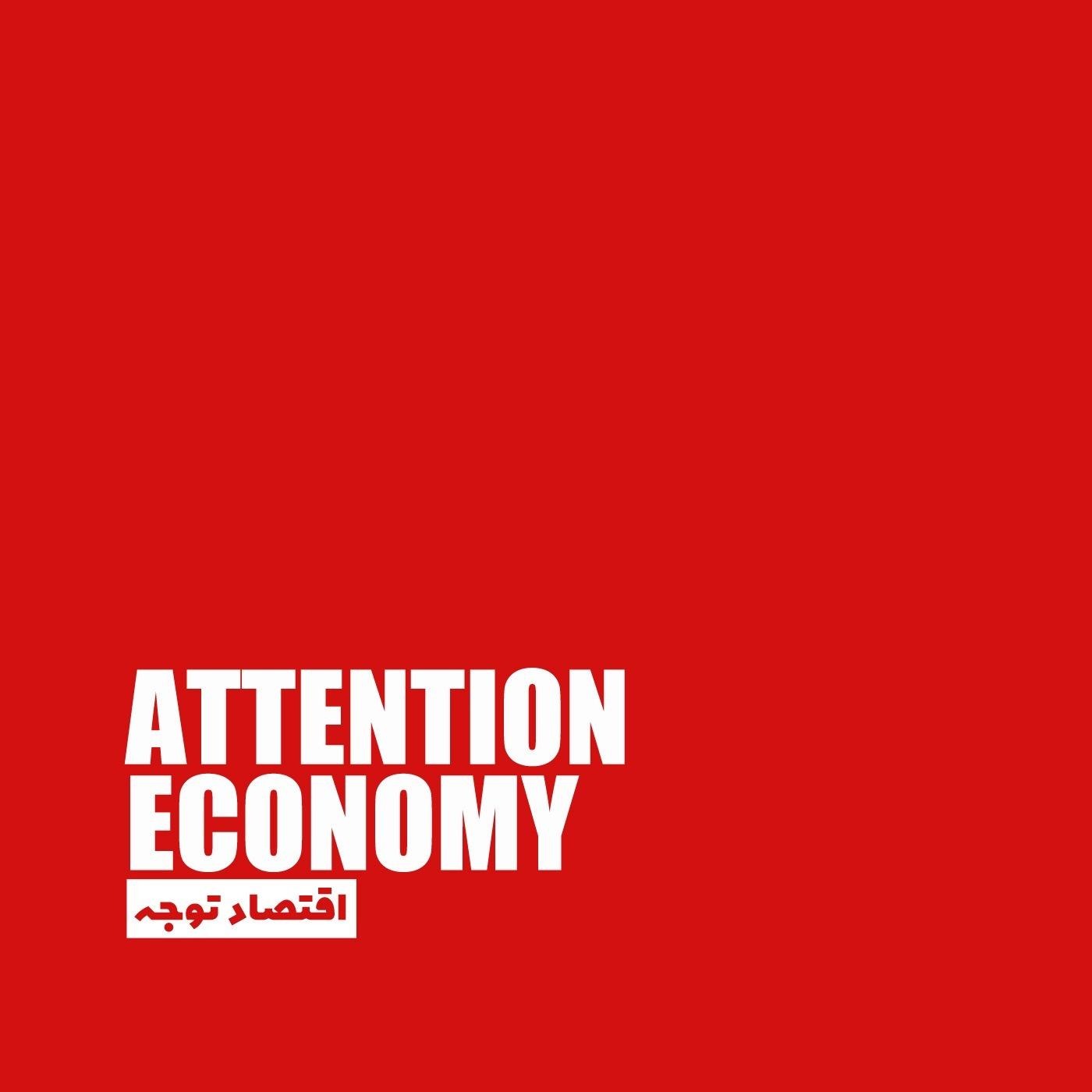 اقتصاد توجه
