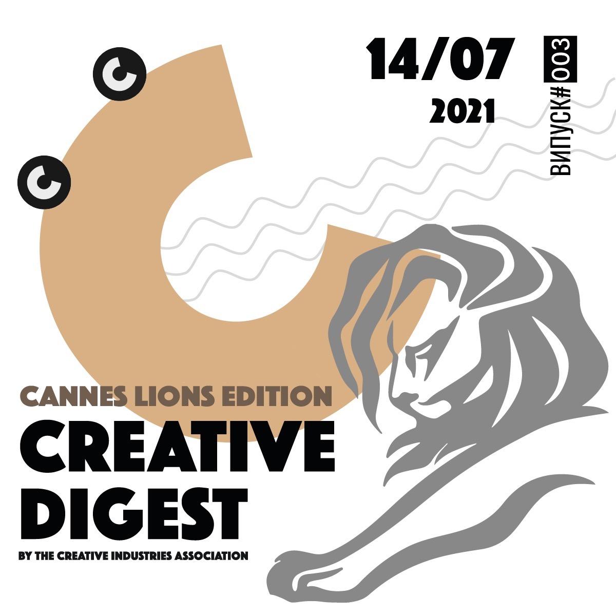 Cannes Lions Edition. Анже Єреб про фестиваль і креаторів