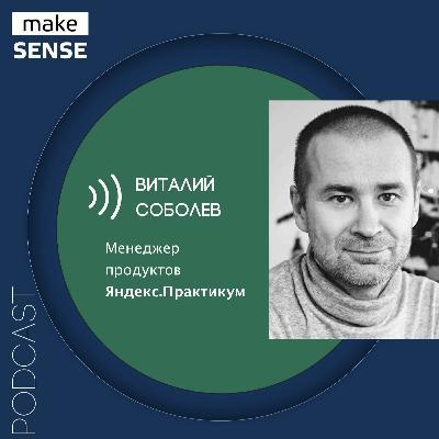 О неприятии перемен, работе с базовыми установками и саморазвитии с Виталием Соболевым
