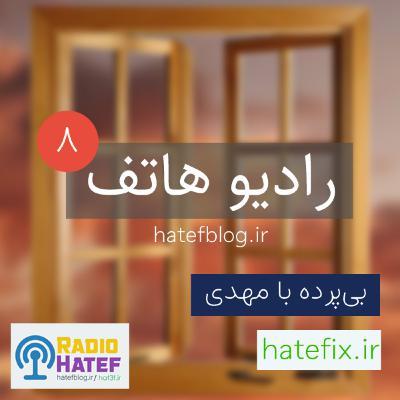 Radio Hatef - Episode 08 - BiParde ba Mehdi Memo