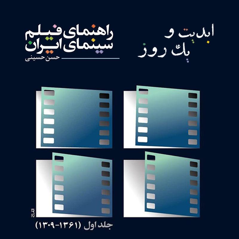 ابدیت و یک روز - ویژه انتشار کتاب راهنمای فیلم سینمای ایران - حسن حسینی