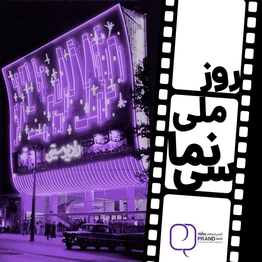 پادکست پیارند به مناسبت روز ملی سینما