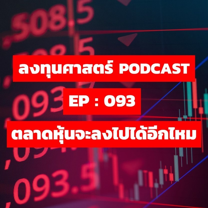 ลงทุนศาสตร์EP 093 : ตลาดหุ้นจะลงไปได้อีกไหม