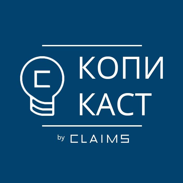 Копикаст - аудиоблог об интеллектуальной собственности