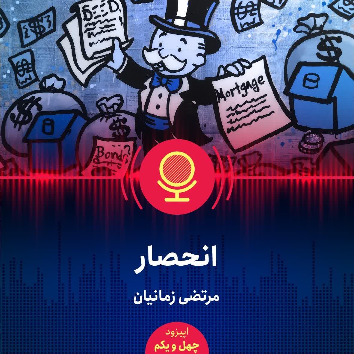 علل اصلی پدیدار شدن انحصار در ایران چیست و این پدیده چه مصادیقی دارد؟