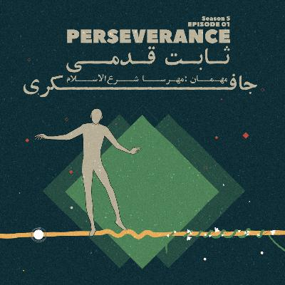 Episode 01 - Perseverance (ثابت قدمی)