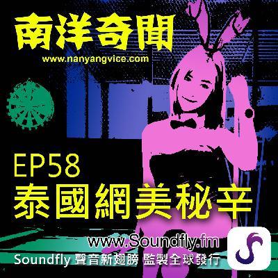 EP58  泰國網美秘辛