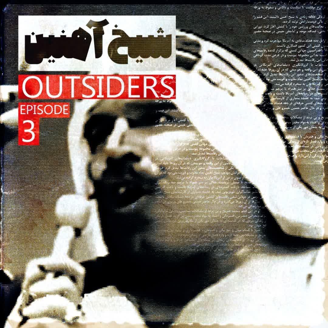 اپیزود سوم: شیخ آهنین