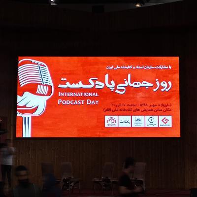 همایش روز جهانی پادکست به روایت تیله سافت!