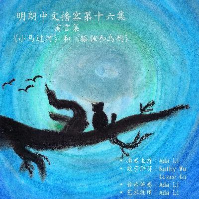 《寓言集【小马过河】和【狐狸和乌鸦】》