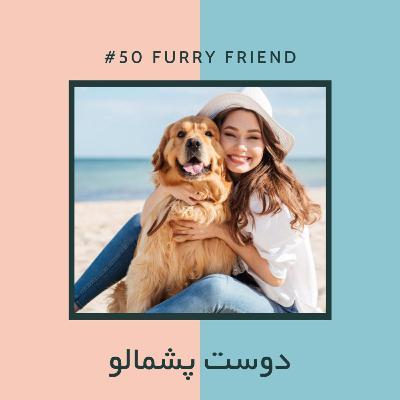 EP50 - آجیل مخصوص - دوست پشمالو
