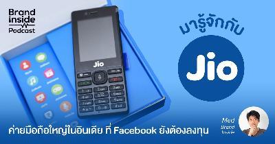 มารู้จัก JIO ผู้ให้บริการมือถือในอินเดีย ที่ Facebook ไปลงทุนด้วย   BI Podcast