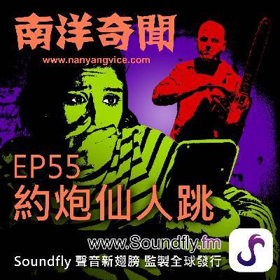 EP55  約炮仙人跳