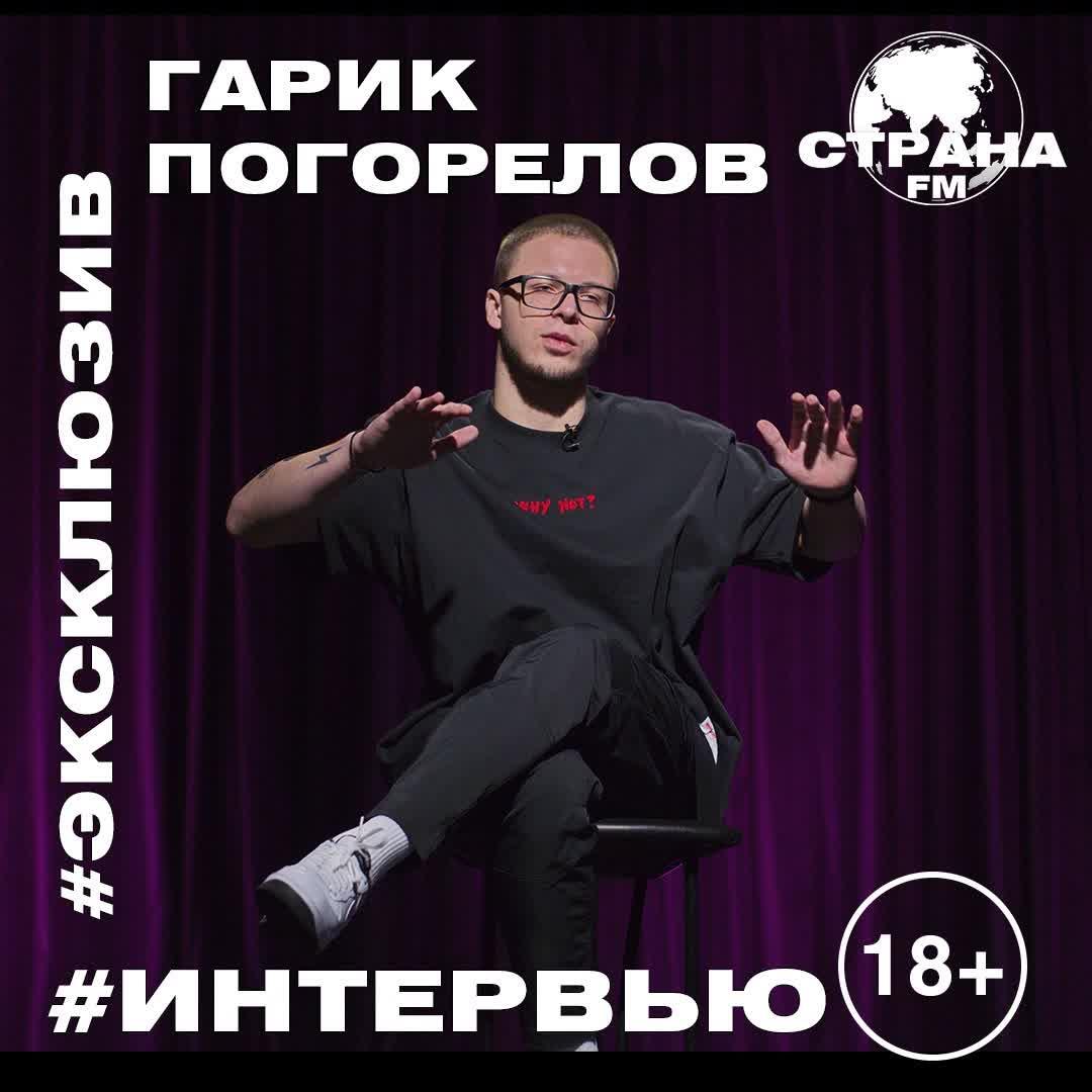 Гарик Погорелов. Эксклюзивное интервью