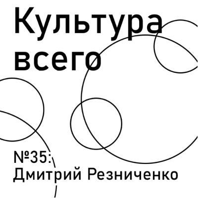 МЕЖСЕЗОНЬЕ. Дмитрий Резниченко. Культура радикальных идеологий