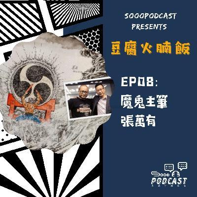 【港漫 Gary】EP08 豆腐火腩飯 - 魔鬼主筆  張萬有