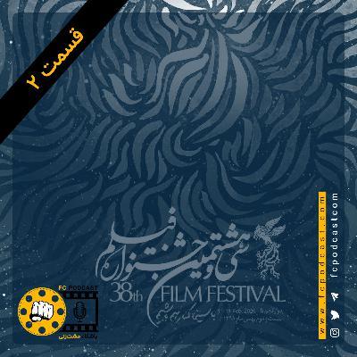 ویژه فستیوال - قسمت دوم