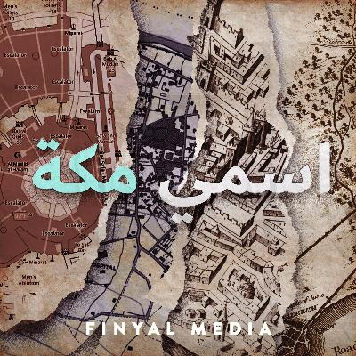 اسمي مكة - مكة الحداثة والتاريخ
