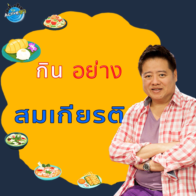 กินอย่างสมเกียรติ I EP 022 I ร้าน ก๋วยเตี๋ยวไก่แม่ลำดวน ห้วยขวาง กรุงเทพฯ