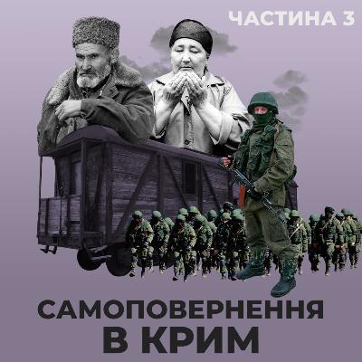 Самоповернення в Крим. Частина 3 (озвучила Jamala)